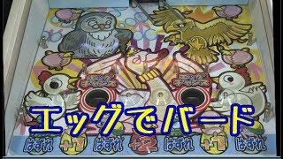 【メダルゲーム】エッグでバード【JAPAN ARCADE】