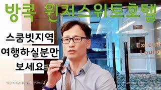 역마살부부22회 후기 방콕 윈저스위트호텔