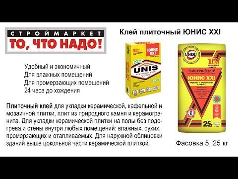 Плиточный клей ЮНИС XXI (5 кг, 25 кг) - купить плиточный клей Юнис XXI (5 кг, 25 кг)
