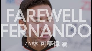24 hours of Le Mans - Farewell Fernando –小林 可夢偉からのメッセージ(日本語字幕付き)