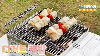 [1분캠핑요리] 디저트 케밥_이번 주에 뭐 먹지?ㅣ러라…
