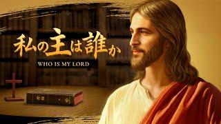 ゴスペル キリスト教映画「私の主は誰か」 あなたは聖書と神様の関係を知っているのか|予告編 |日本語吹き替え