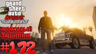 Люксовый защитник (Vapid Guardian) - Grand Theft Auto Online #172