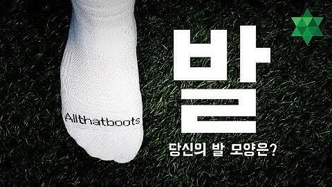 사람의 발모양이 다섯 가지나 있다? 축구화 고를 때 중요한 발 모양