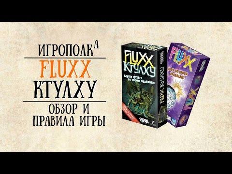 Fluxx Ктулху. Обзор и правила игры.