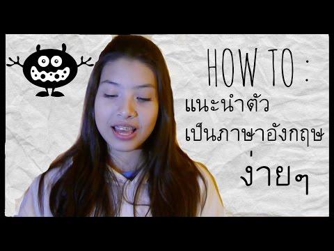 HowToEng | Ep.1 แนะนำตัวเป็นภาษาอังกฤษพร้อมตัวอย่างการ(ง่ายมาก)