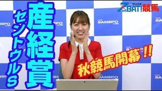【松中みなみの展開☆タッチ】セントウルS 松中みなみ 動画 2
