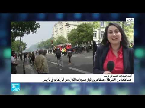 صدامات بين الشرطة ومتظاهرين على هامش مسيرات عيد العمال بباريس