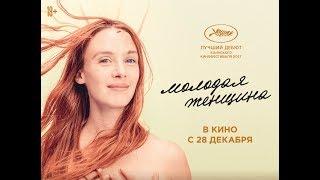 """""""Молодая женщина"""". Официальный трейлер. В кино с 28 декабря"""