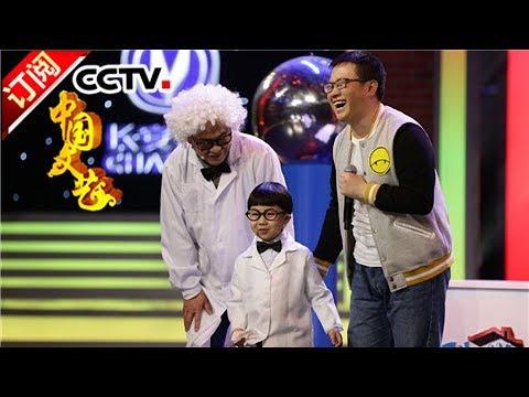 《中国文艺》 20170708 欢乐中国人集锦 | CCTV-4