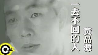 黃品源 Huang Pin Yuan【一去不回的人】Official Music Video