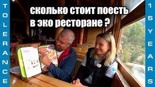 Сколько стоит поесть в эко ресторане  // Турецкий колорит // цены // где поесть в Кемере