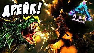 ARK Aberration - Дракон Невидимка! - Rock Drake Как летать на Дрейке в АРК? - ARK: Survival Evolved