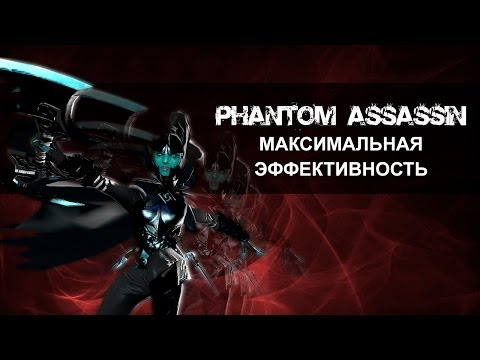 видео: phantom assassin: Максимальная Эффективность