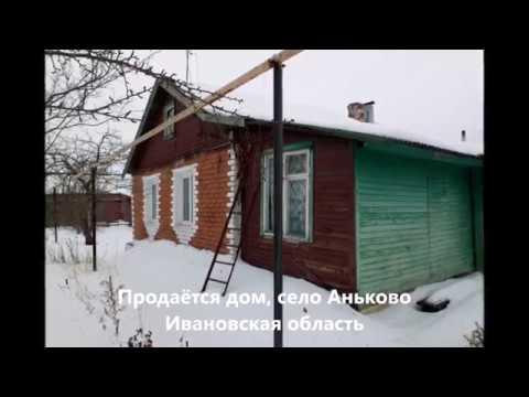 Продаётся дом село Аньково Ивановская Область. Аньково куплю дом