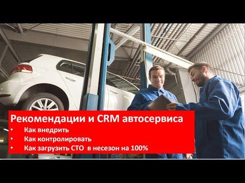 CRM автосервиса (СТО) и работа с рекомендациями