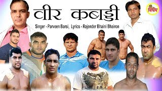वीर कबड्डी Superhit हरयाणवी कबड्डी Song Parveen Barsi Rajender Bhaini Bhairon