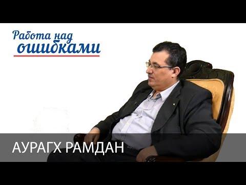 Аурагх Рамдан и Дмитрий Джангиров,