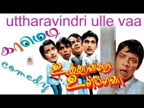 utharavindri ulle vaa Nagesh super hit comedy | உத்தரவின்றி உள்ளே வா