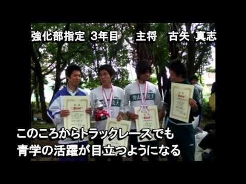 青山学院大学 原監督10周年記念ビデオ