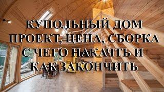 видео Купольные дома: отзывы владельцев, цена, фото. Купольные дома в России