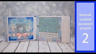 Зимний альбом разворот второй/Видео урок скрапбукинг альбом