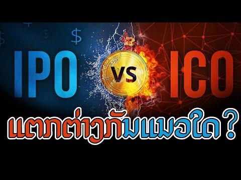 IPOและICOคืออะไร ? #ມາຮູ້ຈັກຫຸ້ນໄອພີໂອກັບໄອຊີໂອແຕກຕ່າງກັນແບບໄດ້