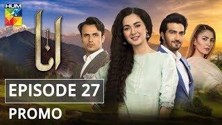 Anaa Episode #27 Promo HUM TV Drama