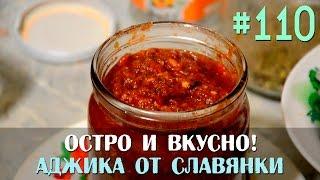 Аджика из слив и помидор. Удачный рецепт / Консервирование / Slavic Secrets