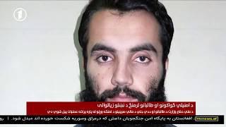 Afghanistan Pashto News. 15.11.2019 د افغانستان پښتو خبرونه