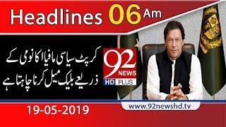 News Headlines | 6:00 AM | 19 May 2019 | 92NewsHD