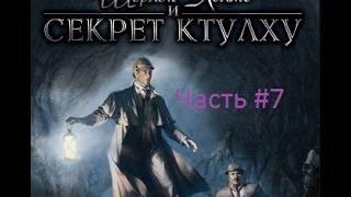 Шерлок Холмс и секрет ктулху #7