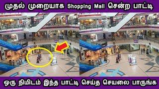 முதல் முறையாக Shopping Mall சென்ற பாட்டி செய்த காரியத்தை பாருங்க Tamil Cinema News Kolywood News