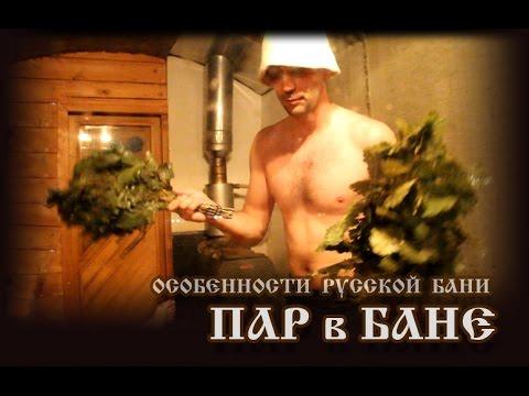 Особенности русской бани 2 часть