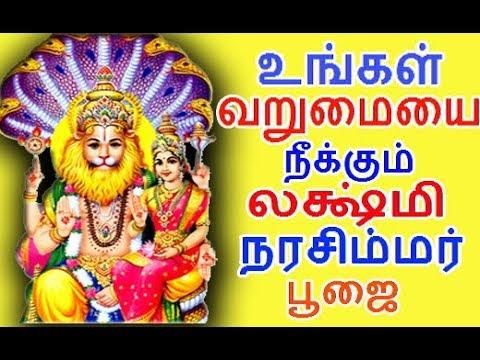 உங்கள் வாழ்க்கையை மாற்றும்  லக்ஷ்மி நரசிம்மர்  பூஜை   life changing Lakshmi Narasimha Poojai tamil