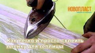 Как склеить полиэтиленовую пленку(Как склеить полиэтиленовую пленку для теплицы легко и быстро http://novoplast.com.ua/base/sad-ogorod/489., 2015-03-08T06:57:51.000Z)