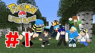 【Minecraft】Pixelmon Lucky Block 寶可夢幸運方塊對戰|到處搶神奇寶貝!!! #1
