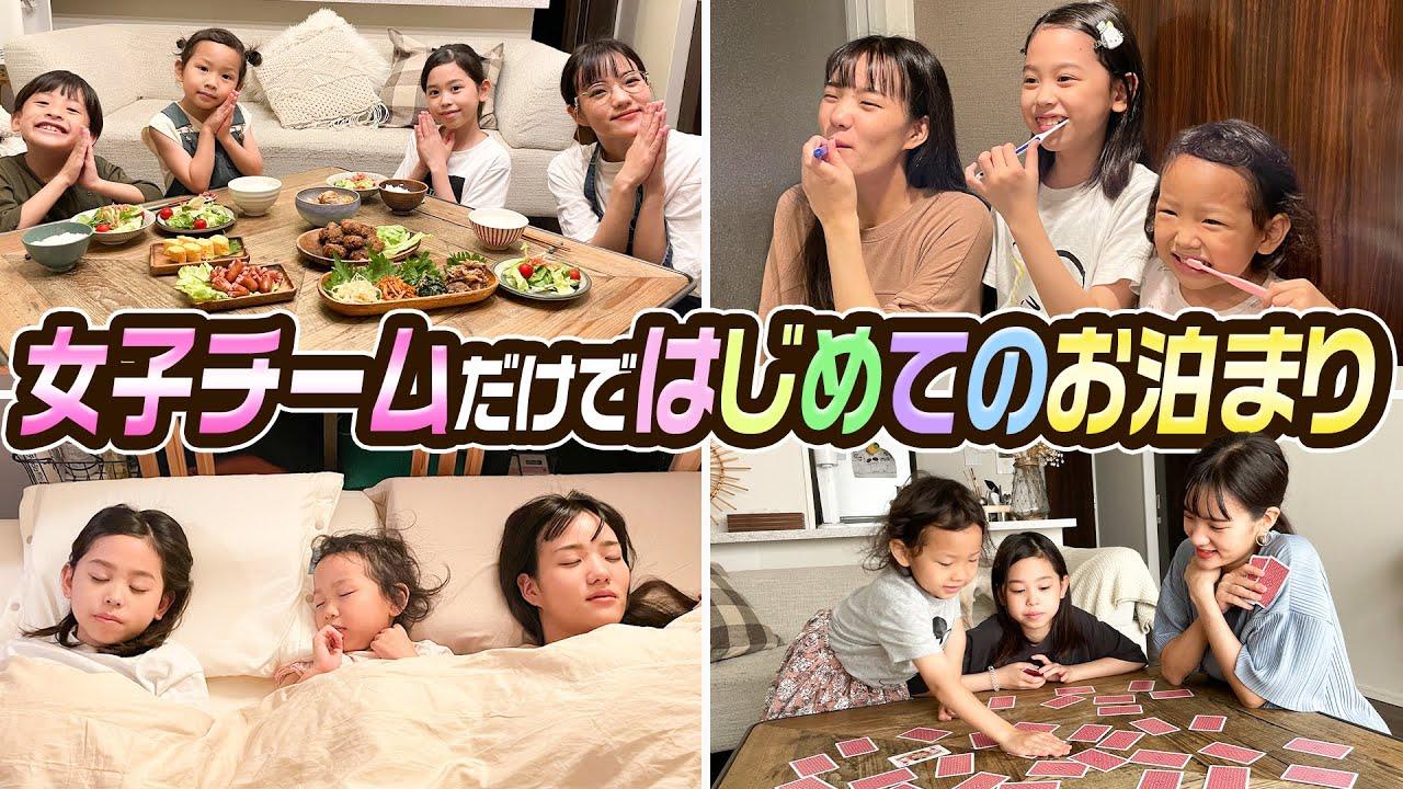 【念願】女子チームではじめてのお泊まり
