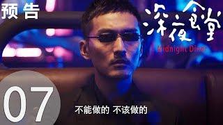 華語版深夜食堂播放列表:https://goo.gl/XoWwti ▻點擊【訂閱】方便追劇...