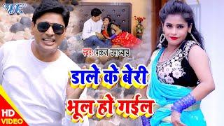 #VIDEO - डाले के बेरी भूल हो गईल I #Pankaj Upadhyay I Dale Ke Beri Bhul Ho Gail 2020 Bhojpuri Song