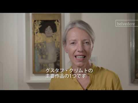 Gustav Klimt. Vienna And Japan 1900 - Message From Director Stella Rollig