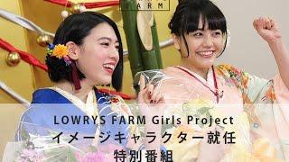レディースブランド「LOWRYS FARM(ローリーズファーム)」が新たに展開...