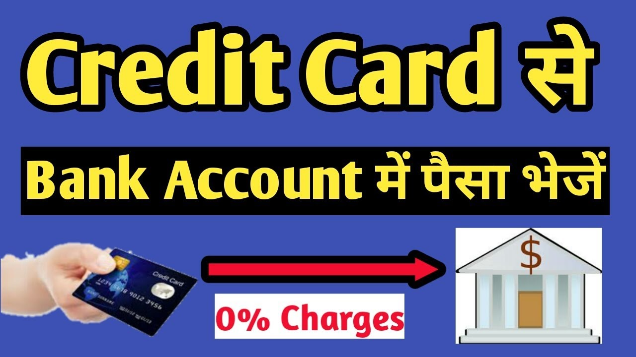 Transfer money from credit card to bank account free in india - YouTube
