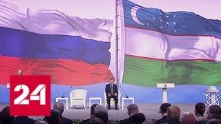 Путин и президент Узбекистана Мирзиеев дали старт строительству первой в стране АЭС - Россия 24