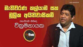 Pathikada 20.05.2020 Asoka Dias interviews Mr.Jagath Wickramanayake, President's Counsel Thumbnail