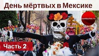 День мёртвых в Мексике - как посетить и что это за праздник? Часть 2
