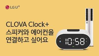 [U+스마트홈] CLOVA Clock+ 스피커와 에어컨…