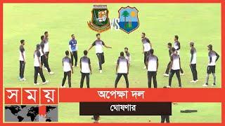 টাইগার ডেরায় আসছে ক্যারিবীয়ানরা | BD Cricket | Sports News
