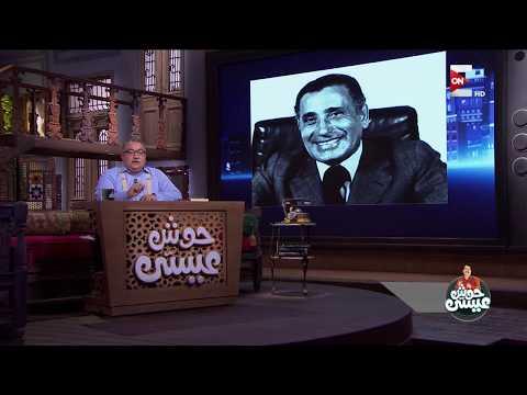 حوش عيسى - إبراهيم عيسى: عبد الناصر لم يكن معاديا لأمريكا .. وثورة يوليو لم تكن ضدها