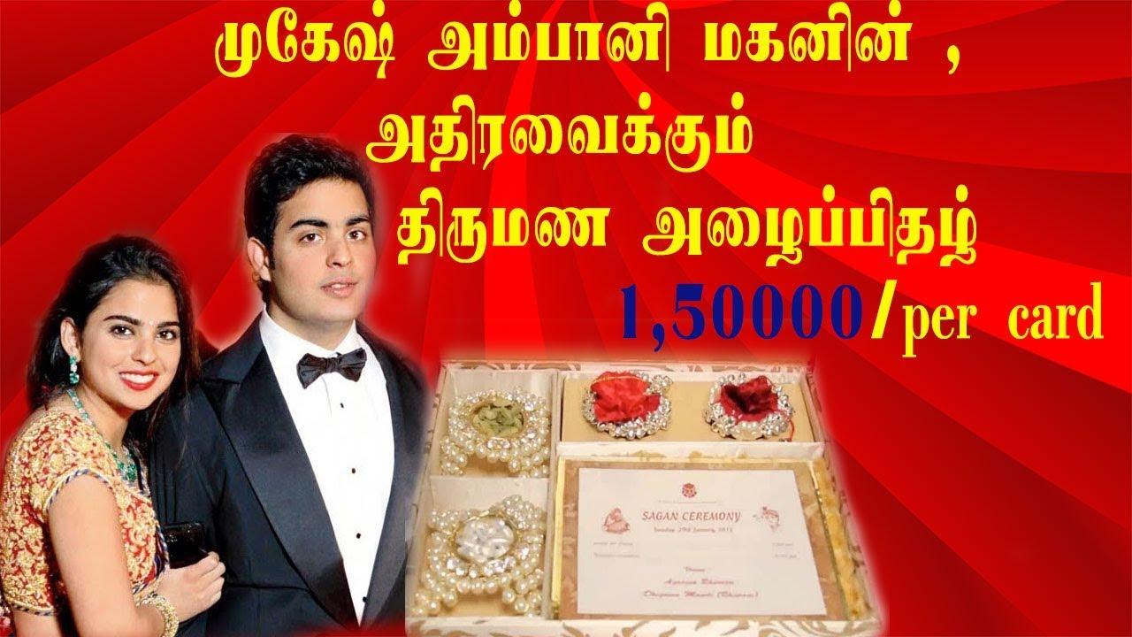 Mukesh Ambani\' son Akash Ambani wedding invitation - 1,50,000/per ...